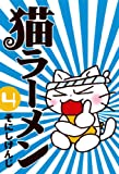 猫ラーメン(4) (BLADE COMICS)