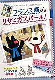 フランス語 de リサとガスパール [DVD]