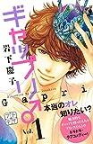 ギャップリ♂ プチデザ(1) (デザートコミックス)