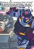 機動戦士ガンダム外伝 ミッシングリンク(1) (角川コミックス・エース)