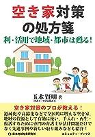 空き家対策の処方箋―利・活用で地域・都市は甦る! (コミュニティ・ブックス)