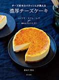 チーズ好きのパティシエが教える 濃厚チーズケーキ