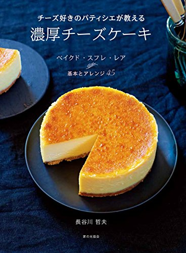 チーズ好きのパティシエが教える 濃厚チーズケーキの詳細を見る