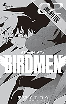 BIRDMEN(2)【期間限定 無料お試し版】 (少年サンデーコミックス)