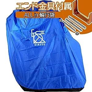 R250(アールニーゴーマル) 縦型軽量輪行袋 ブルー エンド金具、フレームカバー・スプロケットカバー・輪行マニュアル付属 R25-M-RRB-100BLEK ブルー