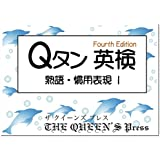 Qタン 英検5級合格 熟語?慣用表現1 4th edition