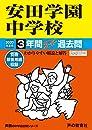 102安田学園中学校 2020年度用 3年間スーパー過去問 (声教の中学過去問シリーズ)