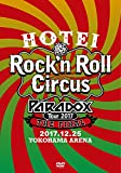 HOTEI Paradox Tour 2017 The FINAL 〜Rock'n Roll Circus〜(初回生産限定盤 Complete DVD Edition)[TYBT-...