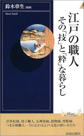 江戸の職人 その「技」と「粋」な暮らし (プレイブックス・インテリジェンス)の詳細を見る