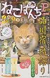 ねこぱんちP品川宿猫語り 縁結び祝い猫編 (にゃんCOMI廉価版コミック)