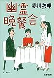 Ray Ban 幽霊晩餐会 文春文庫