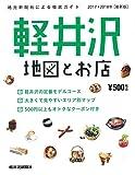 軽井沢地図とお店 2017-2018