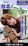 1-中国語で読む『台北 Love Story(翻訳版)』 Episode 1【日中対訳】: 邂逅的預感(出会いの予感)1-3 台北Love Story(翻訳版)