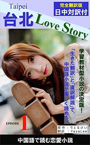 中国語で読む『台北 Love Story(翻訳版)』 Episode 1【日中対訳】: Episode 1 台北Love Story(翻訳版)