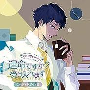 それがDestiny ~運命ですか、受け入れます~(CV:テトラポット登)【Amazon.co.jp&公式通販共通特典CD『あれれれ? どこがどれでどうなの???』