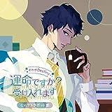 それがDestiny ~運命ですか、受け入れます~(CV:テトラポット登)【Amazon.co.jp&公式通販共通特典CD『あれれれ? どこがどれでどうなの???』 付き】