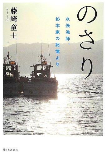 のさり―水俣漁師、杉本家の記憶より