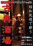 Tokio古典酒場―銘酒居酒屋から大衆酒場まで食べて呑んで足でかせいだ (SAN-EI MOOK) 画像