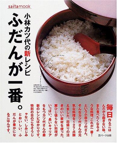 ふだんが一番。―小林カツ代の新レシピ (Saita mook)の詳細を見る