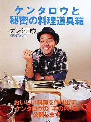 ケンタロウと秘密の料理道具箱 (集英社be文庫)