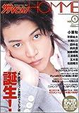 ザテレビジョンhomme vol.1 (カドカワムック 264 月刊ザテレビジョン別冊)