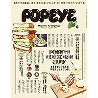 POPEYE(ポパイ) 2020年 6月号 [そろそろ自分たちで料理をしてみないか。 POPEYE COOKING CLUB]