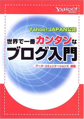 Yahoo!JAPAN公認 世界で一番カンタンなブログ入門
