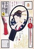 季刊銀花1973夏14号