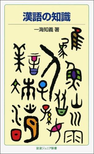 漢語の知識 (岩波ジュニア新書 25)の詳細を見る