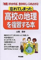 忘れてしまった高校の地理を復習する本