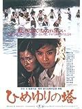 ひめゆりの塔('82)