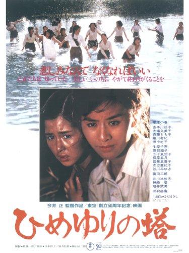 ひめゆりの塔('82)のイメージ画像