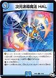 デュエルマスターズ新3弾/DMRP-03/17/R/次元波導魔法 HAL