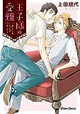 王子様の受難【SS付き電子限定版】 (Charaコミックス)