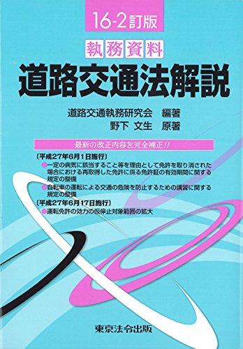 16-2訂版 執務資料 道路交通法解説
