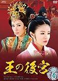 王の後宮 DVD-BOX4[DVD]