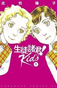 生徒諸君! Kids(1) 生徒諸君!Kids (BE・LOVEコミックス)