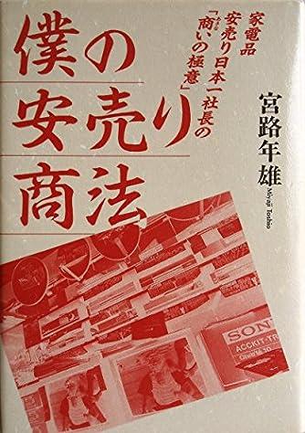 僕の安売り商法―家電品安売り日本一社長の「商いの極意」