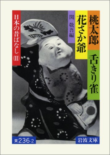 桃太郎・舌きり雀・花さか爺 (岩波文庫―日本の昔ばなし)の詳細を見る