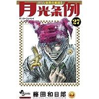 月光条例(27) (少年サンデーコミックス)
