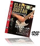 教則DVD 見て!実践!エレキギター入門