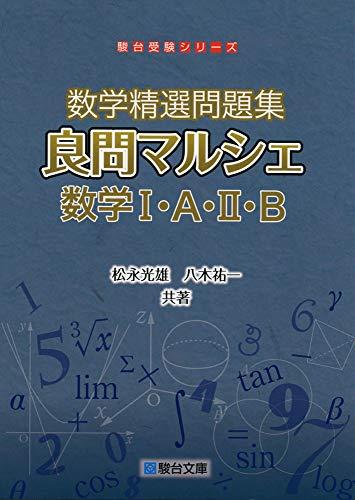 [画像:数学精選問題集良問マルシェ数学1・A・2・B (駿台受験シリーズ)]