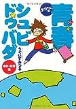 タコちゃんの青春シュビドゥバダ 海外・日常編 / うぐいす みつる のシリーズ情報を見る