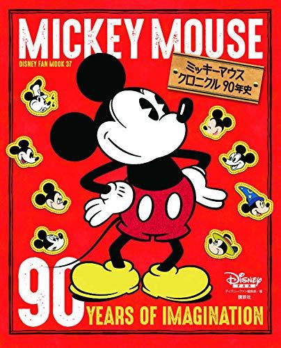 ミッキーマウス クロニクル90年史 (DISNEY FAN ...