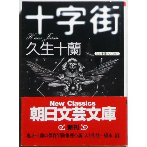 十字街―久生十蘭コレクション (朝日文芸文庫)の詳細を見る