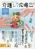 介護レク広場.book Vol.1(おはよう21 2018年5月号別冊)