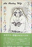 モンキー・ワイフ―或いはチンパンジーとの結婚 (1977年)