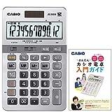 カシオ 本格実務電卓 JS-MY2DB セット 日数&時間・税計算 ジャストタイプ 12桁