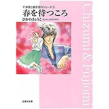 春を待つころ 千津美と藤臣君のシリーズ1 (白泉社文庫)