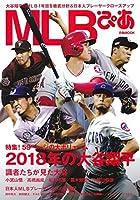 MLBぴあ (ぴあMOOK)
